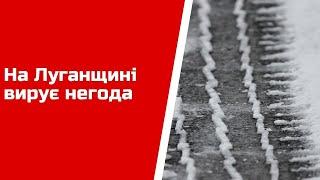 На Луганщині вирує негода