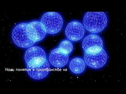 Новая теория сотворения мира)