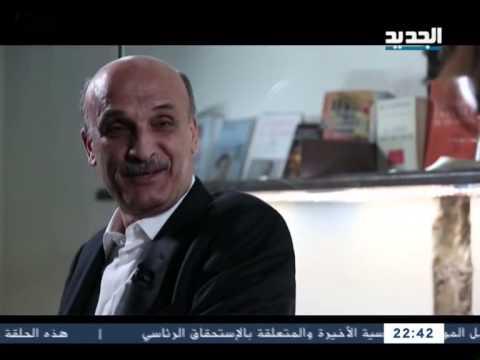Samir Geagea Al Jadeed 5 2 2014 -  الدكتور سمير جعجع ضمن برنامج