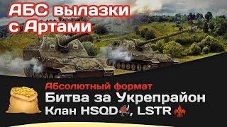 Битва за Укрепрайон против HSQD, LSTR и АБС вылазки с артами