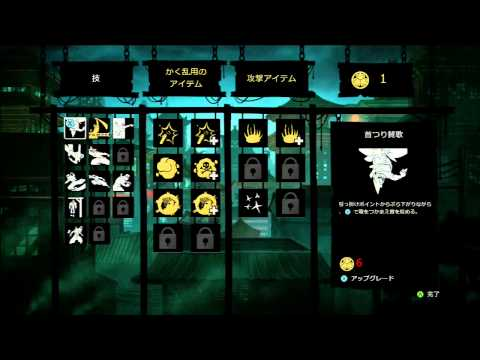 【XBLA】Mark of the Ninja PART7
