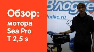 Видеообзор лодочного мотора SEA PRO Т 2,5 S от сайта v-lodke.ru