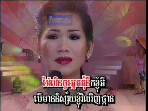Meng Keo Pich Chenda_លាហើយប៉ៃលិន