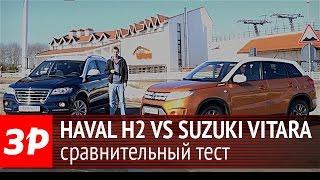 Haval H2 против Suzuki Vitara - сравнительный тест. Видео тесты За Рулем.