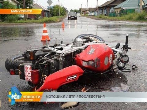 МОТОЦИКЛ / ДТП / ПОСЛЕДСТВИЯ