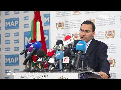 المغرب يكشف عن قراره الجديد بخصوص تعويم الدرهم