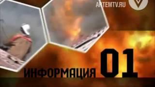Информация 01. В период с 01 января по 08 февраля в Артёмовском городском округе произошло 33 пожара.