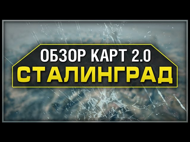 Обзор карты Сталинград от HomishOfficial в World of Tanks (0.9.6)