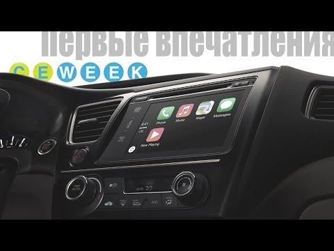 Apple CarPlay на CE Week 2014