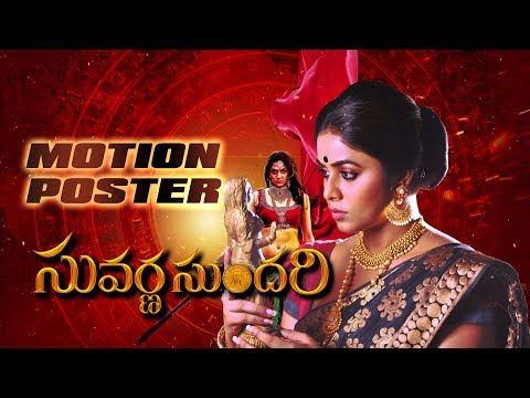 Suvarna-Sundari-Movie-First-Look-Motion-Teaser