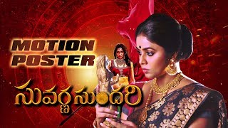 Suvarna Sundari Movie First Look Motion Teaser