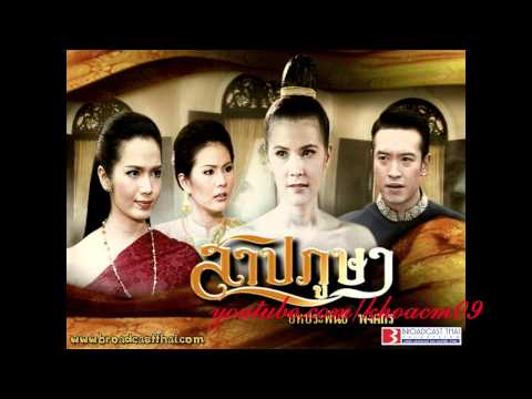 [MV SideShow] Someone who will truely love (Sarp Poo Sah-สาปภูษา OST)