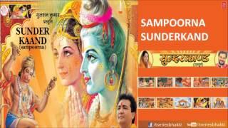 Sampoorna Sunder Kand By Anuradha Paudwal I Full Audio