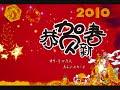 花开富贵来 林淑容 A Chinese New Year Song