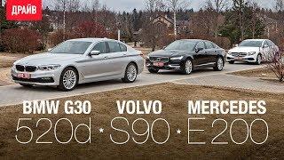 BMW 520d - Volvo S90 D5 - Mercedes E200 сравнительный тест-драйв. Видео Тесты Драйв Ру.