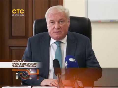 Пресс-конференция главы Минусинска