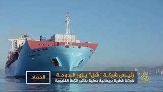 شاهد بالفيديو.. اتفاق جديد يعزز الشراكة القطرية مع شركة شل |