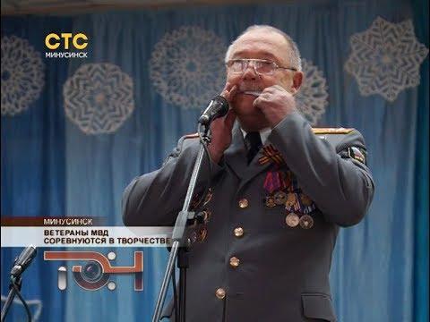 Ветераны МВД соревнуются в творчестве