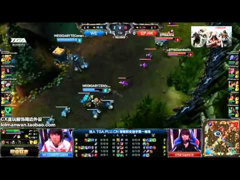 2014 LOL WE vs EP·HK  the second