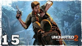 Uncharted 2. Серия 15: Хардкорная перестрелка.