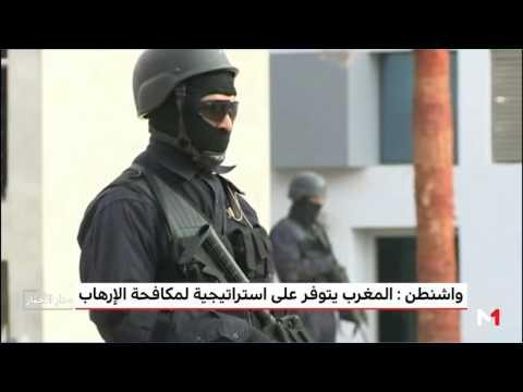 واشنطن : المغرب يتوفر على استراتيجية لمكافحة الإرهاب