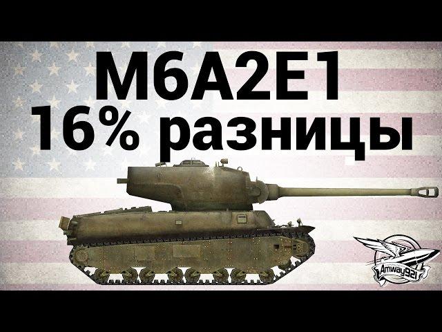 Обзор тяжелого танка М6А2Е1 от Amway921WOT в World of Tanks (0.9.3)