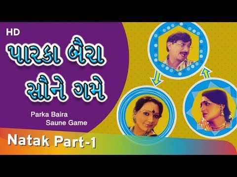 Parka Baira Soune Game - Part 1 Of 12 - Hemant Bhatt - Meena Kotak - Gujarati Natak