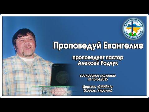 Проповедуй Евангелие... Алексей Радчук