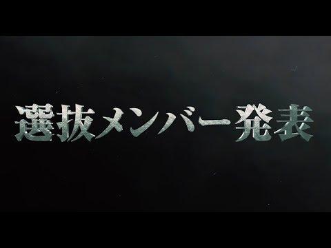 24thシングル詳細発表