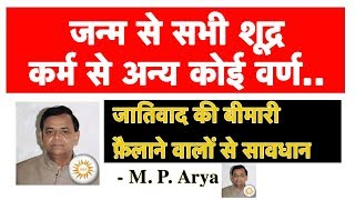 Be aware who spread the disease of Casteism - Pandit Mahender Pal Arya