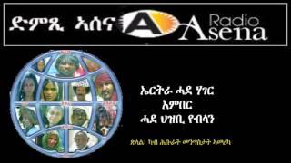 <Voice of Assenna: ኤርትራ ሓደ ሃገር እምበር ሓደ ህዝቢ የብላን - ጽላል፡ ካብ ሕቡራት መንግስታት ኣመሪካ