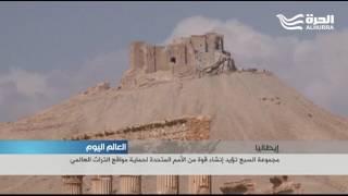 مجموعة السبع تؤيد إنشاء قوة من الأمم المتحدة لحماية مواقع التراث العالمي |