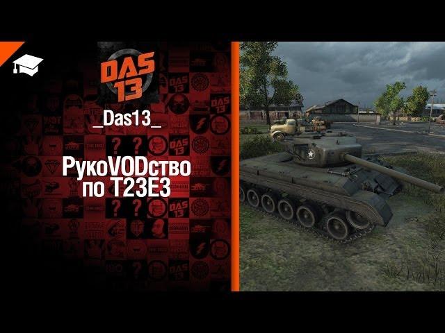 Обзор среднего танка Т23Е3 от WoT Fan в World of Tanks (0.9.0)