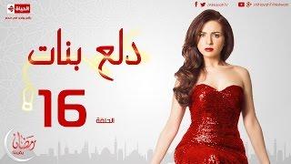 Hao123-مسلسل دلع بنات للنجمة مي عز الدين - الحلقة السادسة عشر 16 Dalaa Banat - Episode