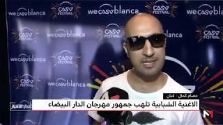 بالفيديو.. مهرجان الدار البيضاء .. الأغنية الشبابية تلهب حماس الجمهور |