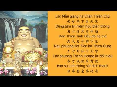 Di Lặc Cứu Khổ Chân Kinh (đọc tiếng Việt) 彌勒救苦真經