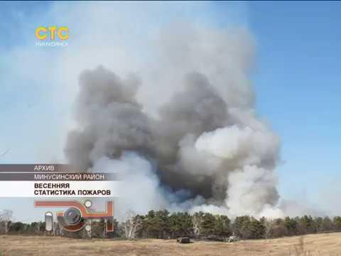Весенняя статистика пожаров