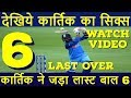 Dinesh Karthik Last Ball Six hit 29 in 8 ball India Beat Bangladesh by 4 Wickets in Final Highlights