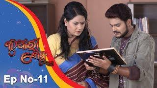 Kunwari Bohu   Full Ep 11   19th Oct 2018   Odia Serial – TarangTV