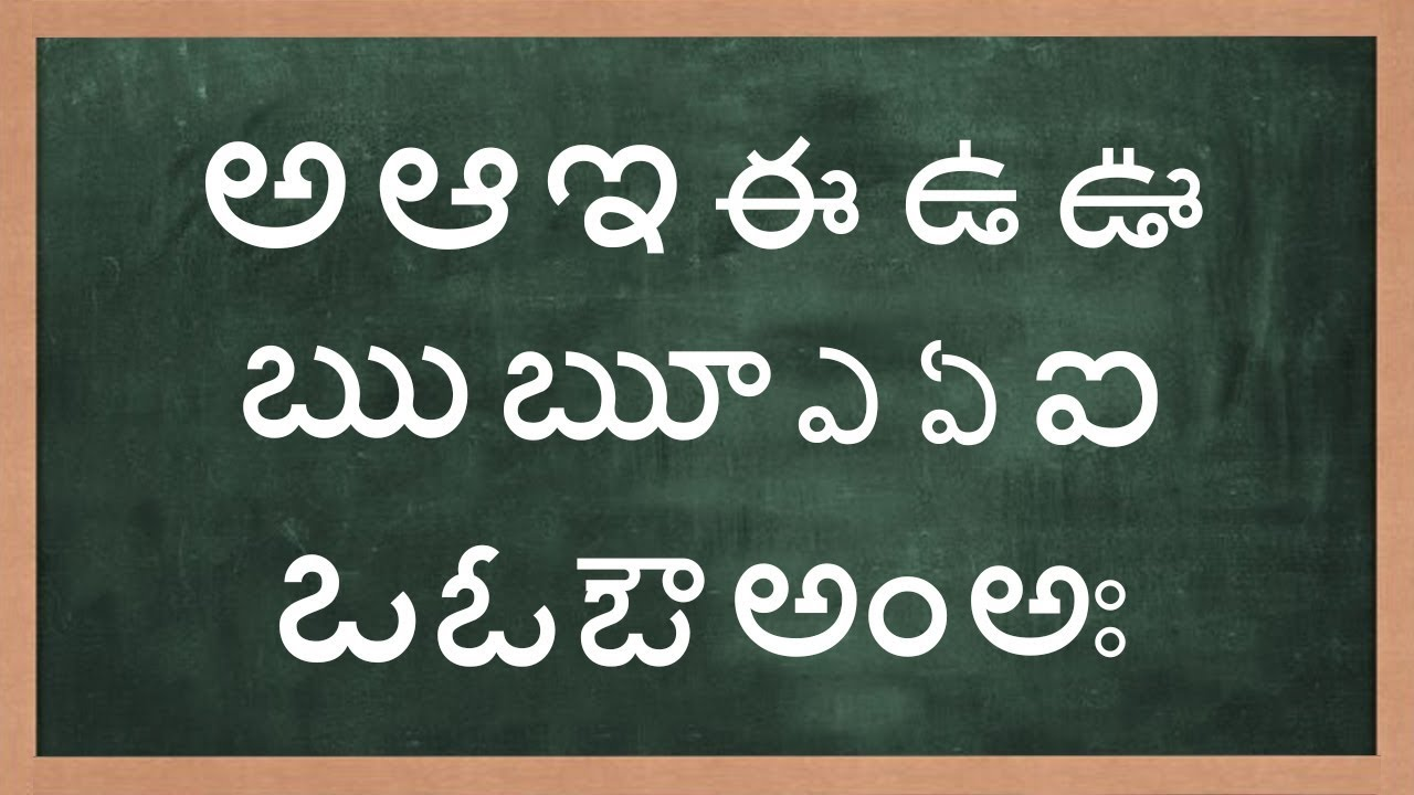 Displaying 18> Images For - Telugu Letters For Kids...