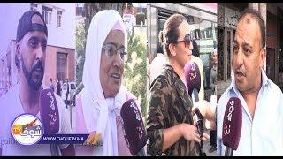 مغاربة يستنكرون أعمال السحر و الشعوذة في عــاشــوراء   |   نسولو الناس