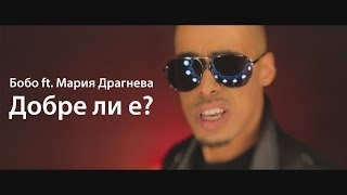 Бобо feat. Мария Драгнева - Добре ли е? [Official HD Video]