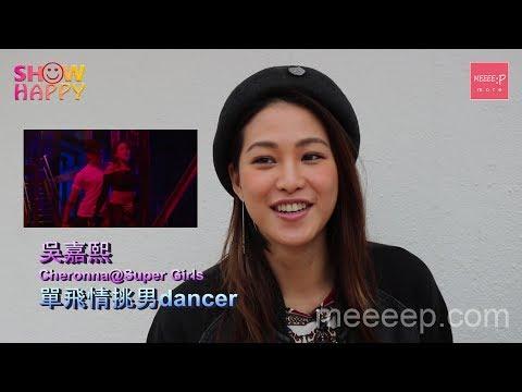 吳嘉熙單飛情挑男dancer