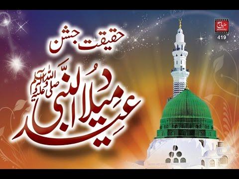 Haqiqat e Jashn e Eid Milad un Nabi (S.A.W) by Shaykh-ul-Islam Dr. MUhammad Tahir-ul-Qadri