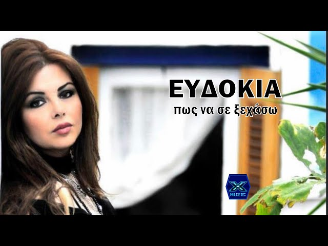 Pos Na Se Ksexaso - Evdokia | New Song 2013