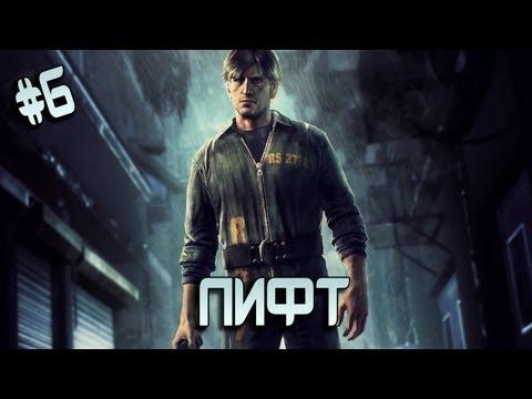 Летсплейчик - Silent Hill: Downpour (6 серия) Лифт