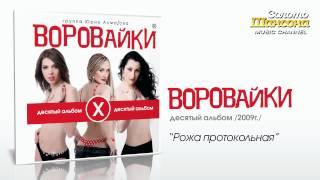 Воровайки - Рожа протокольная