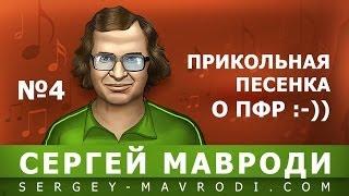 Сергей Мавроди - Песенка о Пенсионном Фонде