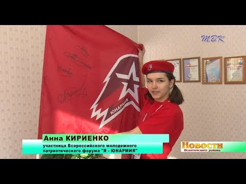 Лановой, Пореченков, Хоркина и Фетисов оставили свои автографы на флаге линёвских юнармейцев