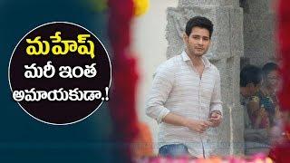 Mahesh Babu SPYder New Look | Spyder Telugu Movie